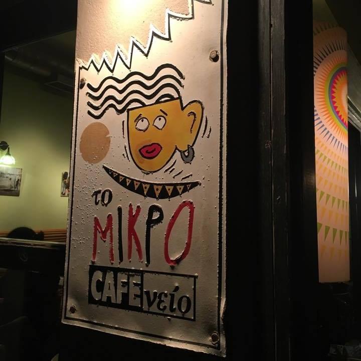 Μικρό Καφενείο