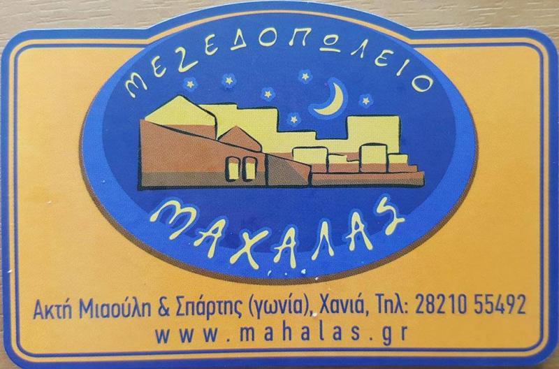 Μαχαλάς - Mahalas